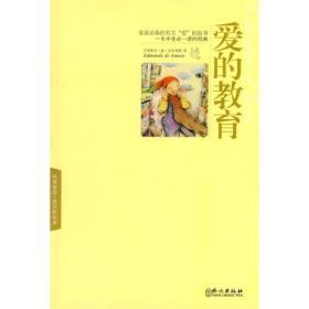 经典读库:爱的教育(英汉彩绘本)