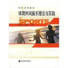 二手正版体育休闲娱乐理论与实践胡小明虞重干高等教育出版社979787040140408