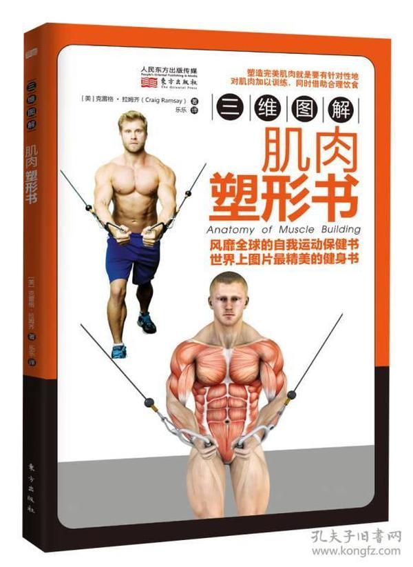 肌肉塑形书-三维图解