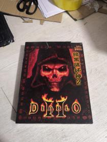 暗黑破坏神2 奥美 3CD+说明书【1卡片,1用户卡】