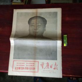 文革报纸:重庆日报(1970年1月1日 )(4开4版)(毛主席林彪)(重庆市革命委员会机关报)(伟大的七十年代)
