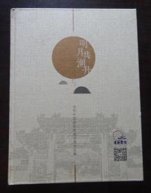 明月共潮升 【当代中国画名家邀请展作品集】