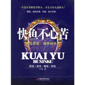 快鱼不心苦:商性思维、痛并快乐着 万钧  中国经济出版社 978