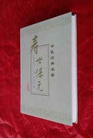 中医经典名著:《寿世保元》(第2版)【正版 16开硬精装】