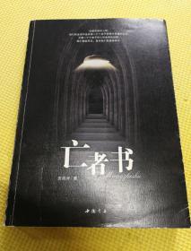 【正版】亡者书