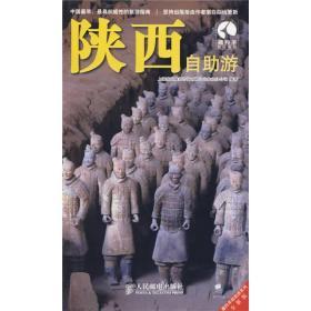 藏羚羊旅行指南·藏羚羊自助游系列(全新版):陕西自助游