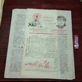 大文革报纸:一〇四战报(油印)(第二十四期)(毛像最高指示)(2张一套)(南京市延安区革委会10.4干校政工组)(1968年)(仅见)