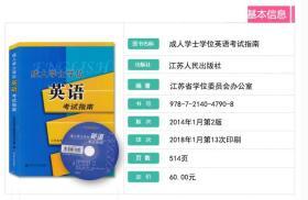 包邮2018年江苏省成人学士学位英语考试指南(含光盘)送电子试卷