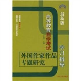 最新版高等教育自学考试:外国作家作品专题研究学习指导