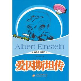爱因斯坦传(中外名人传记)