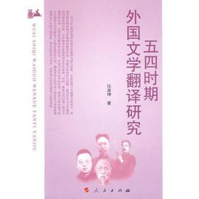 五四时期外国文学翻译研究