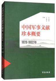 中国军事文献珍本概要(1929:1932年)