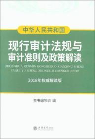中华人民共和国  现行审计法规与审计准则及政策解读