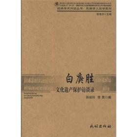 白庚胜文化遗产保护访谈录