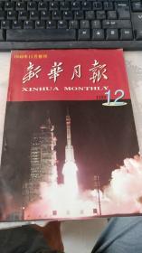 新华月报1999年12期