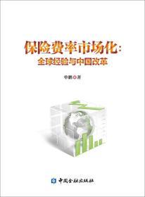 保险费率市场化:全球经验与中国改革
