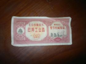 北京市购货卷/日用工业品/1962年/有最高指示