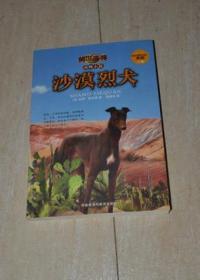 传世今典动物小说:沙漠烈犬