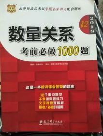 华图·2018公务员录用考试华图名家讲义配套题库:数量关系考前必做1000题(第12版)