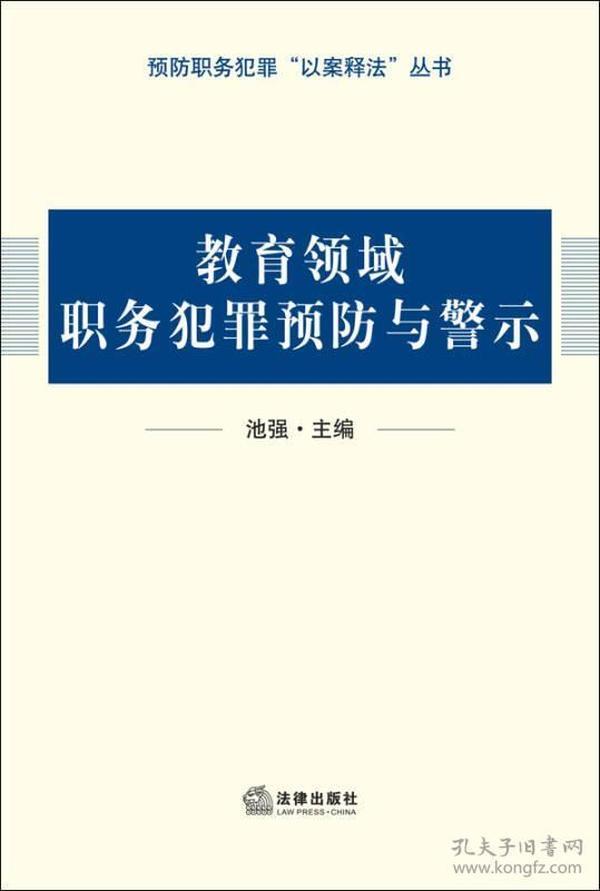 教育领域职务犯罪预防与警示