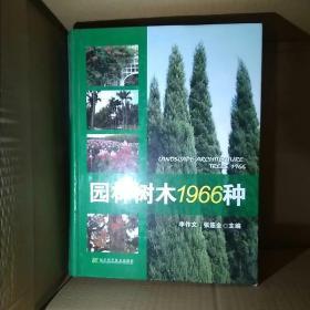 园林树木1966种