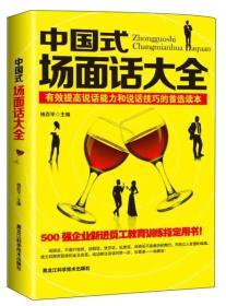 中国式场面话大全:有效提高说话能力和说话技巧的首选读本