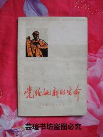 党给她新的生命——上海工人家史选(二)//五篇上海工人解放前的苦难家史,五幅木刻版画插图,1974年4月一版一印,抚顺市图书馆藏书,馆藏品好,有章无袋。