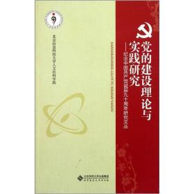 黨的建設理論與實踐研究:紀念中國共產黨誕辰九十周年研究文叢