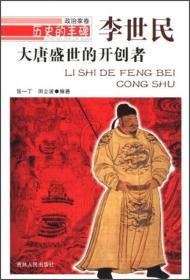 历史的丰碑·政治家卷:大唐盛世的开创者·李世民