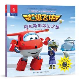 GL-QS阿拉斯加冰山之旅-超级飞侠3D互动图画故事书