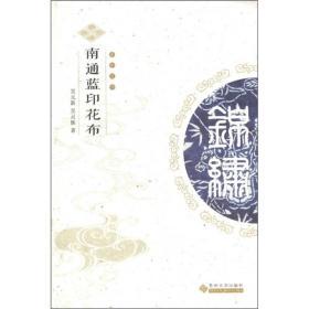中华锦绣:南通蓝印花布