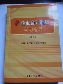 新企业会计准则学习指导(修订版) 限量4500册