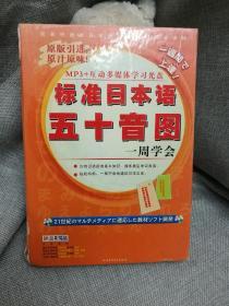 标准日本语五十音图一周学会(带光碟)