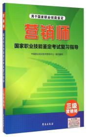用于国家职业技能鉴定·营销师国家职业技能鉴定考试复习指导:三级营销师
