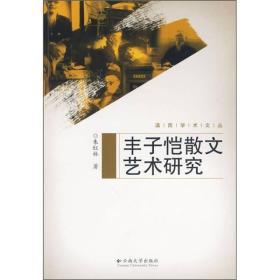 丰子恺散文艺术研究