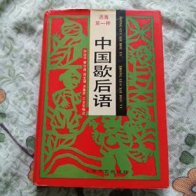 语海第一种:中国歇后语(上海文艺出版社、88年一版三印、印数41000)