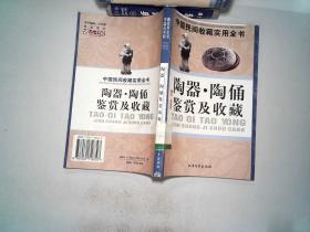 陶器陶俑鉴赏及收藏:中国民间收藏实用全书