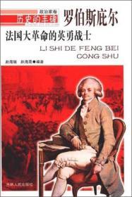 历史的丰碑·政治家卷:法国大革命的英勇战士·罗伯斯庇尔