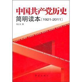 中国共产党历史简明读本