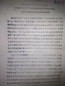 愤怒声讨林彪死党袁升平借清查516为名六反文化大革命的案镇压干部群众的滔天罪行