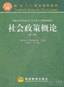 社会政策概论 关信平 第二版 9787040254549 高等教育出版社