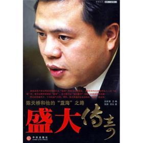 """盛大传奇:陈天桥和他的""""蓝海""""之路"""