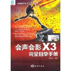 会声会影X3完全自学手册
