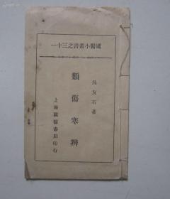 国医小丛书之三十一:类伤寒辨(吴友石著)仅售复印本