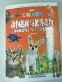 动物科普馆:动物趣闻与低等动物