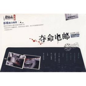 正版二手【包邮】夺命电邮老家阁楼中国画报出版社9787802202917有笔记