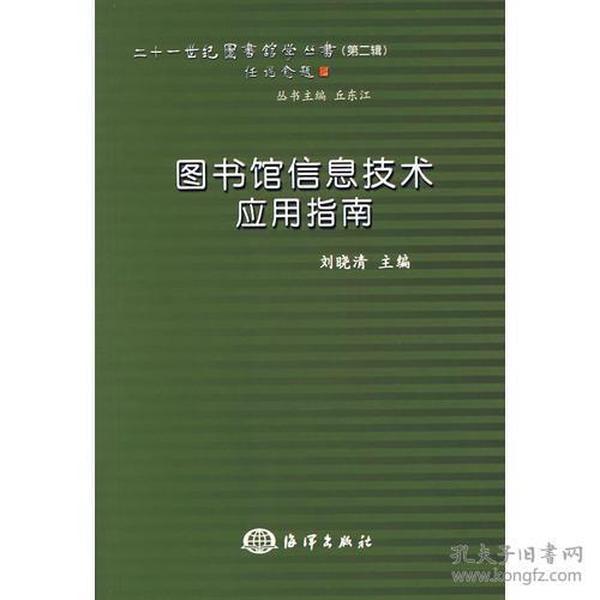 图书馆信息技术应用指南