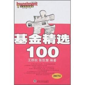 从容投资理财:基金精选100(2007版)