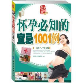 生活彩书堂:怀孕必知的宜忌1001例