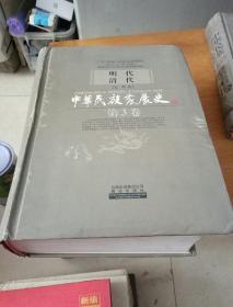 中华民族发展史,明代清伐第3卷